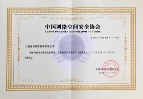 Member of CyberSecurity Association of China (CSAC)