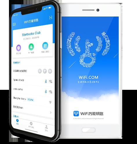 WiFi万能钥匙6.3.51显密码版 Android网络 第1张